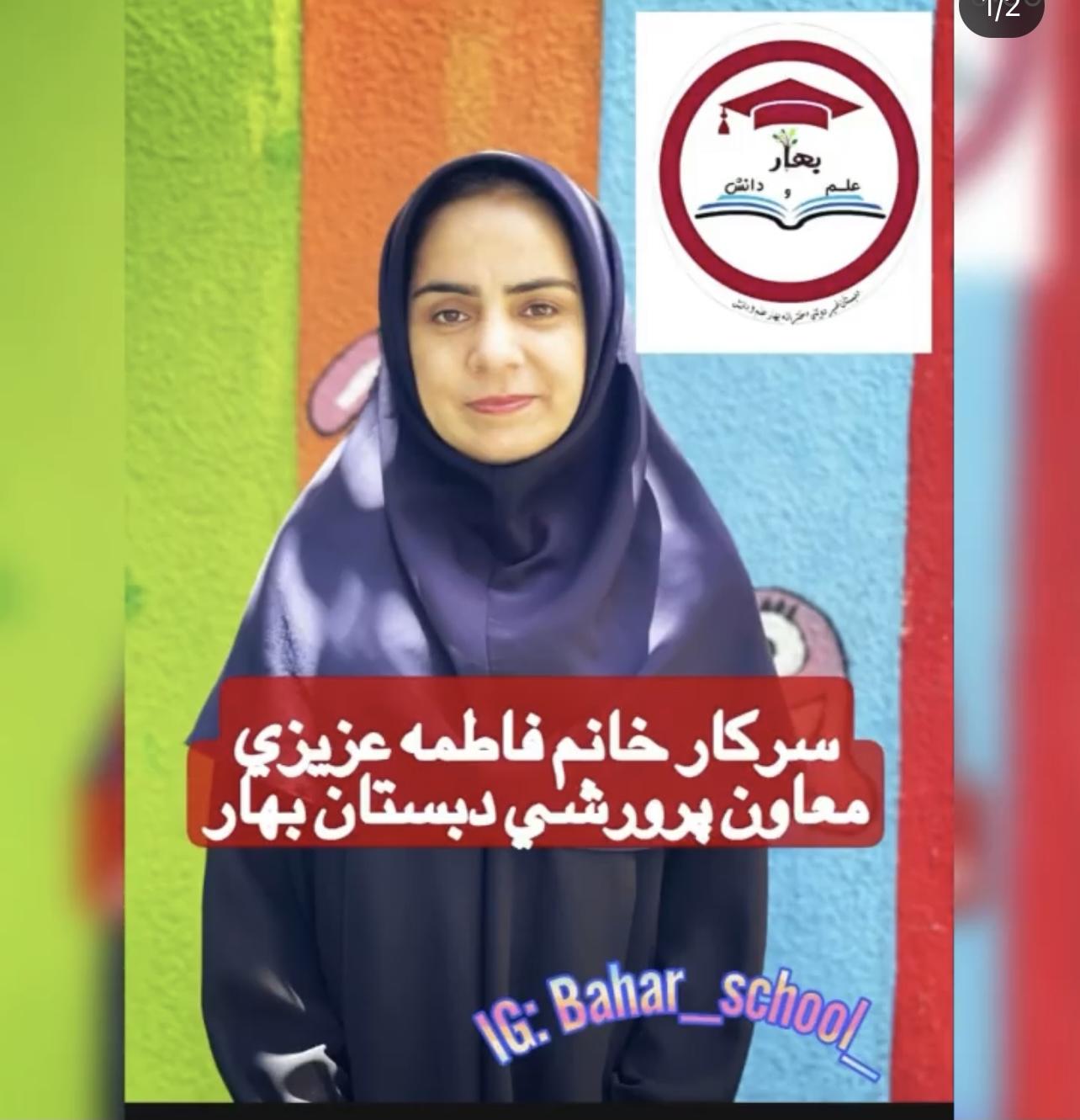 سركار خانم عزيزي معاونت پرورشي و معلم قرآن