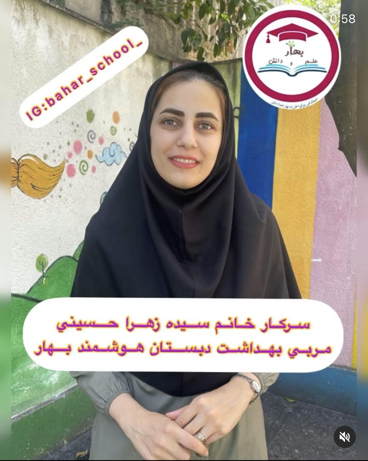 سركار خانم حسيني مربي بهداشت